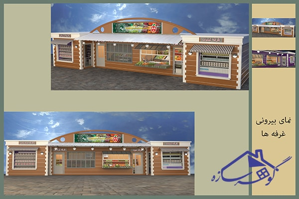 کانکس-فروشگاهی1-min