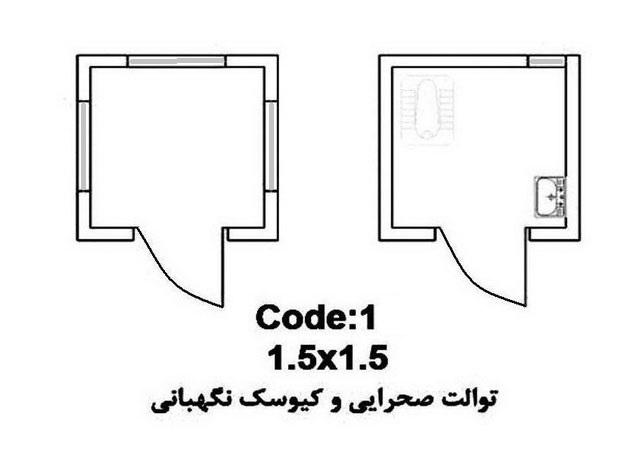 پلان توالت صحرایی و کیوسک نگهبانی